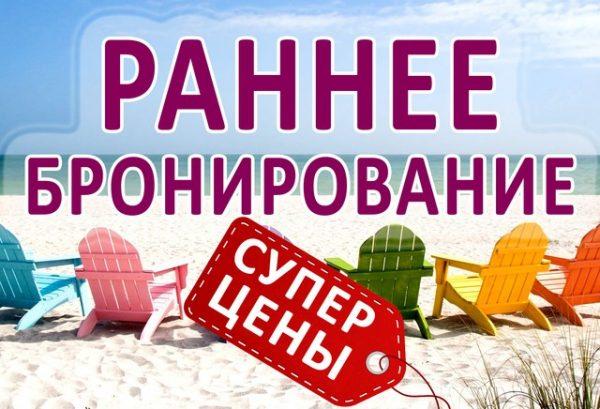 ранее бронирование в Крыму по доступным ценам